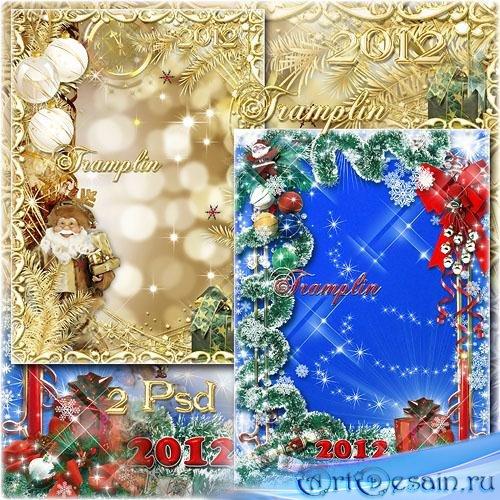 Две Новогодние рамки -  Сверкает золотая мишура, идет чудесная пора