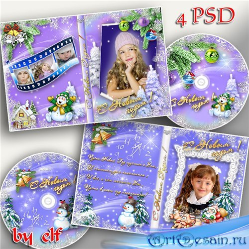 Новогодние обложки DVD и задувки на диск