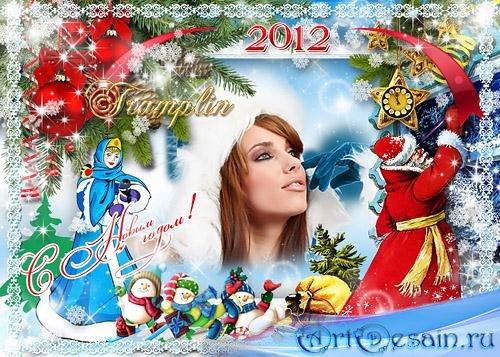 Новогодняя рамка для фото -  Дед мороз с мешком подарков и Снегурочка