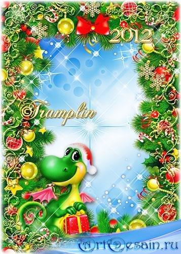 Новогодняя рамка -  Год дракона наступает, быть счастливым обещает