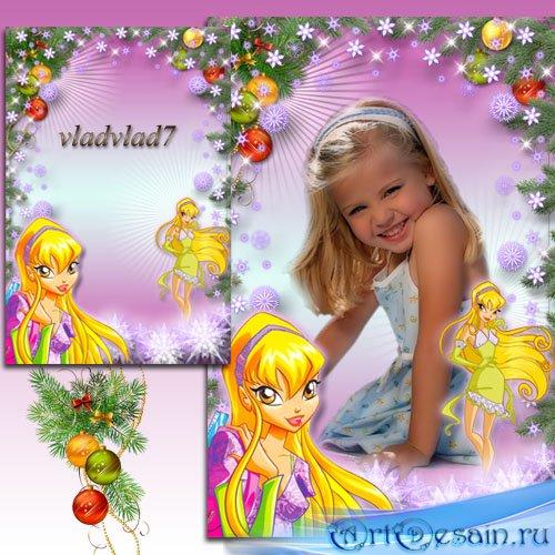 Рамка для девочек с Винкс - Стелла поздравляет с Новым годом