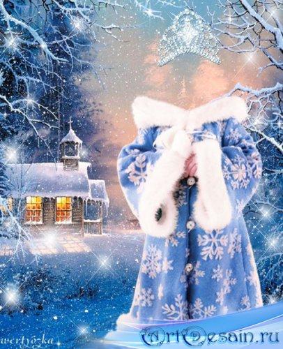 Новогодний детский шаблон для Фотошоп - Сказочная гостья Снегурочка