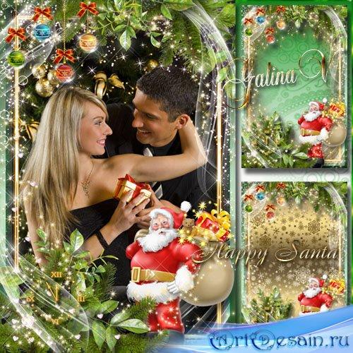 Новогодняя семейная рамка - Счастливый Санта Клаус