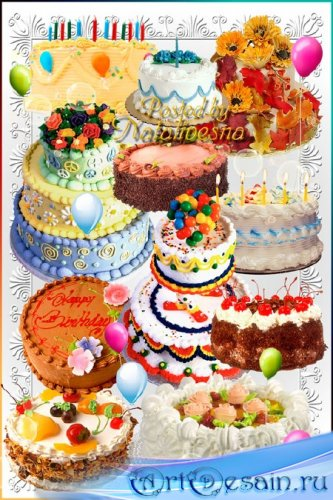 Клипарт – Торты..  День Рожденья - это праздник, шары, клоуны и сладость..