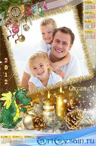 Календарь на 2012 год – Куранты бьют 12 и мы встречаем новый год семьёй