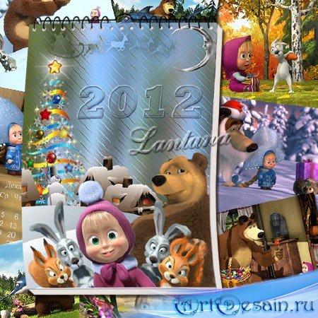 Перекидной календарь - По мотивам сказки Маша и медведь
