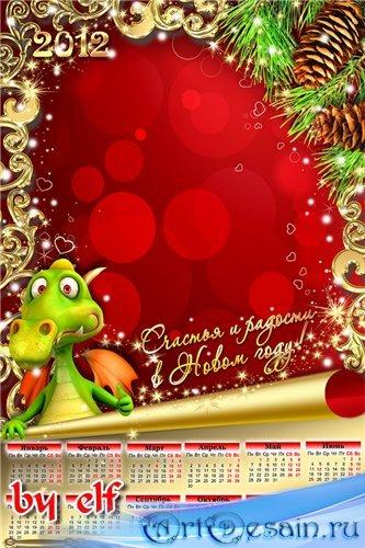 Рамка-календарь на 2012 год - Счастья и радости в Новом году