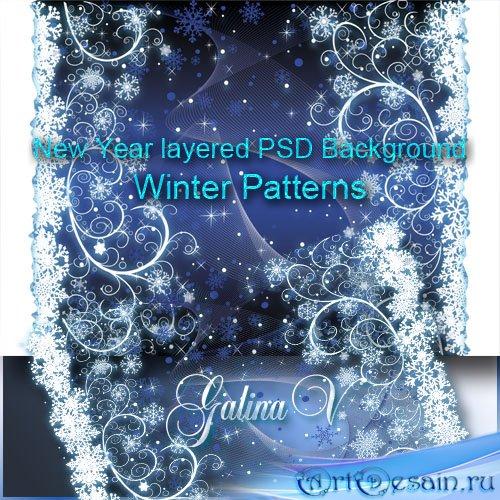 Новогодний многослойный фон PSD - Зимние узоры