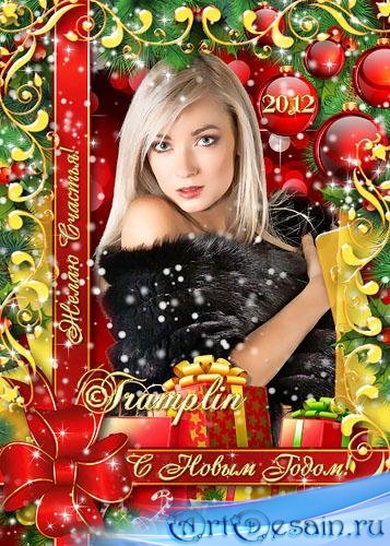 Новогодняя рамка год 2012 -  Желаю счастья в год Дракона