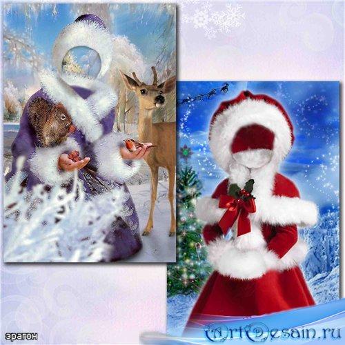 Новогодние шаблоны для фотомонтажа девочкам – Снегурочки