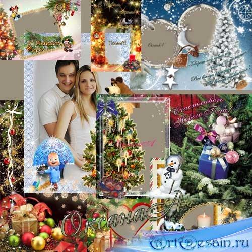 Набор 9 новогодних рамок – Смешим поздравить с новым годом всех самых близк ...
