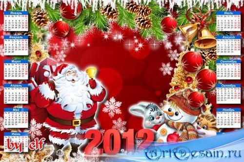 Рамка-календарь - Новогодний праздник