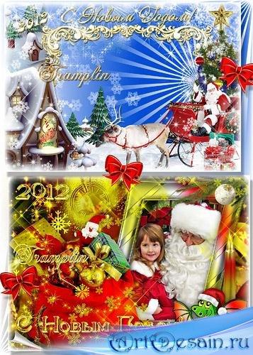 2 Новогодние рамки Год 2012 – И с подарками мешок выпал прямо на снежок