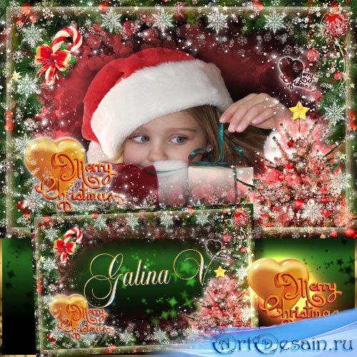 Праздничная рамка - С Рождеством и Новым Годом!