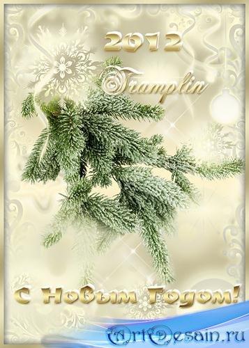 Золотистый Новогодний Psd исходник с хвойной веткой, бликами, завитушками и ...