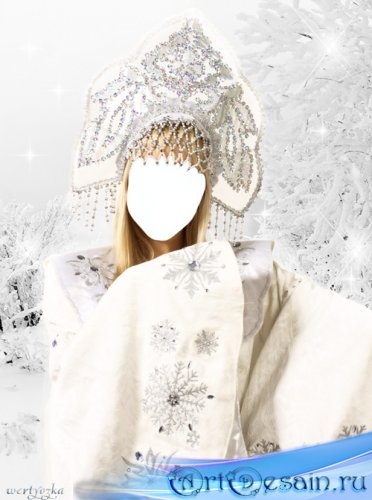 Женский шаблон - Снежная королева