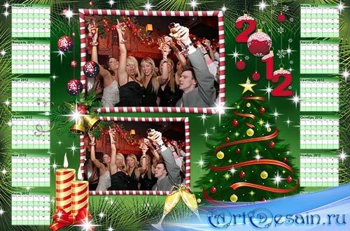 Календарь на 2012 год – Брызги шампанского, свечи горят