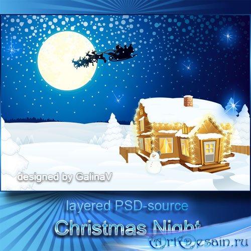 Праздничный PSD-исходник - Рождественская ночь
