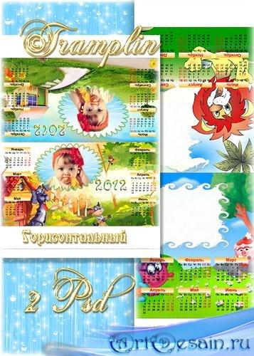 Детские Календари-Рамки  2012 на стол  – В детстве все прекрасно