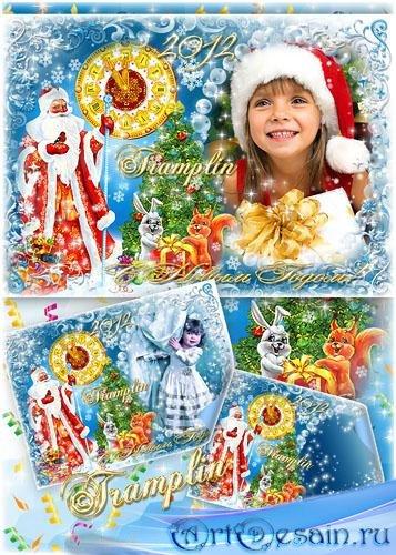 Новогодняя рамка – Шел по лесу дед Мороз, он в мешке подарки нес…