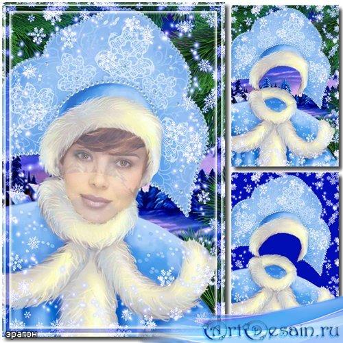 Женский новогодний шаблон для фотошопа – Прекрасная Снегурочка