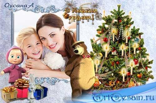 Новогодняя фоторамка – Маша и медведь с подарками