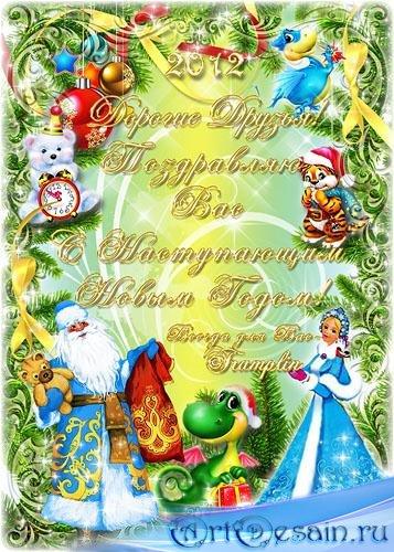 Рамка Новогодняя – Дорогие Друзья, Поздравляю Вас С Новым 2012 годом