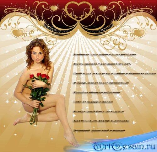 Женский шаблон для фотошоп - Тебе дарю я алых роз букет