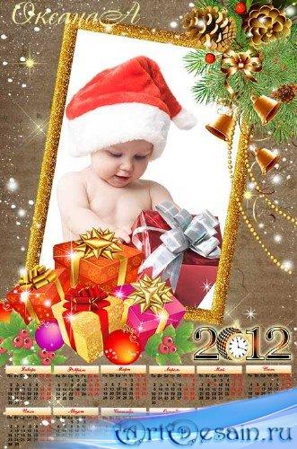 Новогодний календарь на 2012 год – Лучший подарок