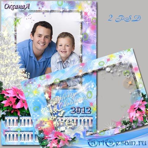 Новогодний набор из календаря  на 2012 год  и фоторамки – Рождественская зв ...