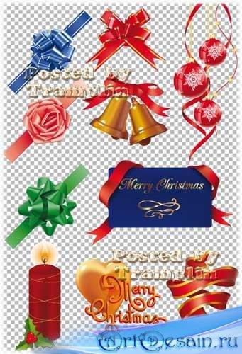 Рождественский Клипарт в Psd – Банты, свеча, ленты, шары, колокольчик
