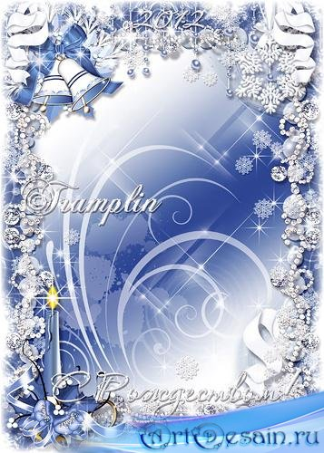 Рамка Рождественская – Снег пусть искрами кружится, чтоб светлели ваши лица
