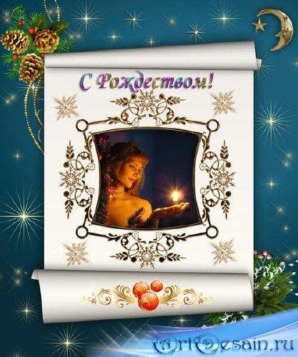 Фотошоп рамочка - Рождественская ночь
