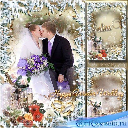 Рамка для влюблённых - Счастливая зимняя свадьба