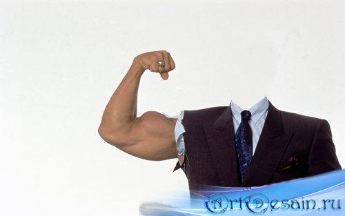 Шаблон мужской - сильный мыжчина