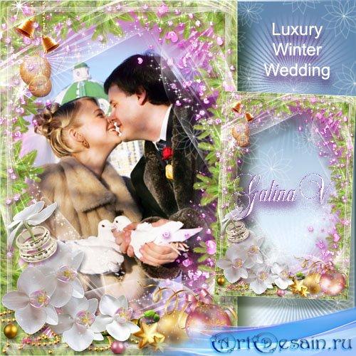 Рамка для влюблённых - Роскошная зимняя свадьба