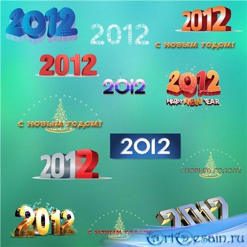 Новогодние надписи - 2012, С новым годом