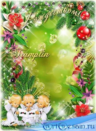 Рамка - Рождество - Пусть наполнится сердце молитвой