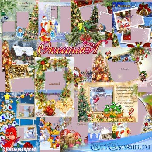 Новогодний набор фоторамок – Пускай Дракон и белый снег Вам радость принесу ...