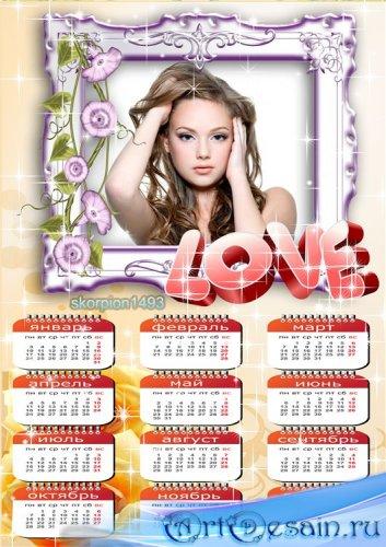 Романтический календарь на 2011 год