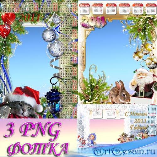 Набор  новогодних календарей на 2011 год Часть 1
