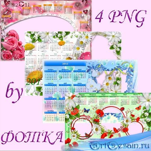 Набор цветочных календарей на 2011 год