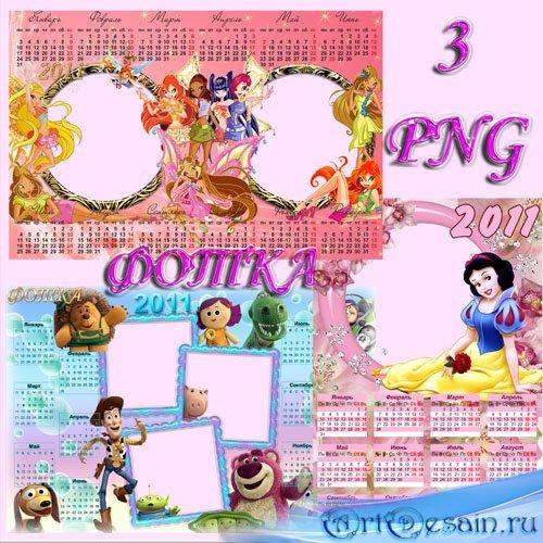 Набор детских календарей на 2011 год