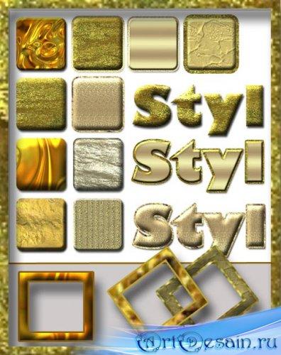 Стили текста - Золото