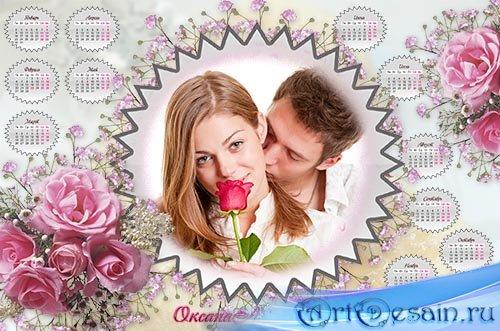 Романтический календарь на 2012 год – Сбываются мечты, в них только я и ты