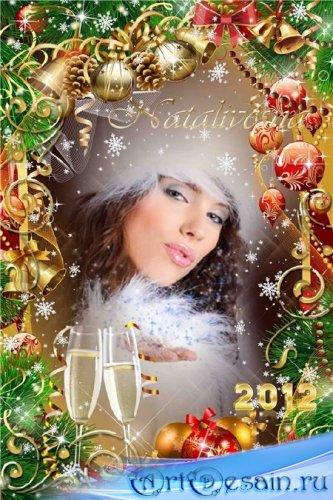 Новогодняя рамочка – Наступил Новый год! Праздник, радость, звон  бокалов…