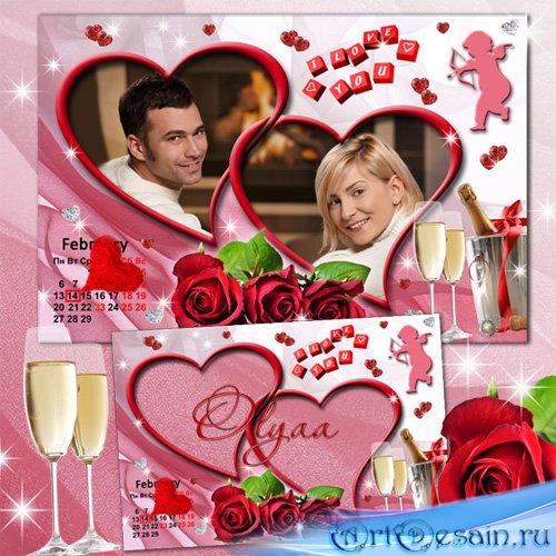 Рамка для влюбленных - 14 февраля