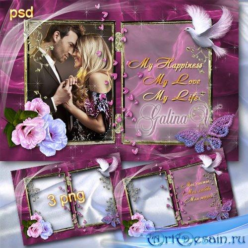 Романтическая рамка-книга для влюблённых - Моё счастье