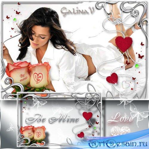 Романтическая рамка для влюблённых - Будь моим