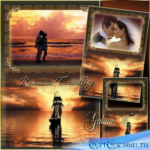 Рамка ко Дню Влюблённых - Романтическое путешествие